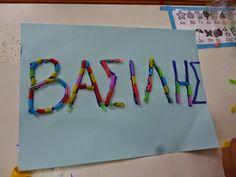 Πρώτη κασετίνα!: Το όνομά μας έγινε...παζλ!