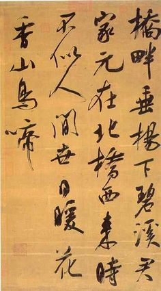 Song Dynasty 960-1279 / Poem by Wu Ju / silk scroll