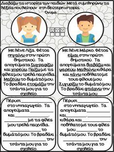 Να σας διαβάσω; / Ο κόσμος των βιβλίων. Φύλλα εργασίας, ιδέες και επ… Speech Therapy Activities, Kids Learning Activities, Sequencing Pictures, Pediatric Physical Therapy, Greek Language, School Worksheets, Pediatrics, Special Education, Classroom
