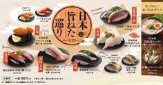 日本旨ねた巡り はま寿司 #和 Food Graphic Design, Menu Design, Food Design, Brochure Food, Japanese Menu, Menu Layout, Menu Flyer, Food Menu Template, Food Banner