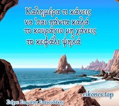 Greek Quotes About Life, Good Morning Photos, Morning Quotes, Water, Outdoor, Inspire Quotes, Facebook, Night, Artist