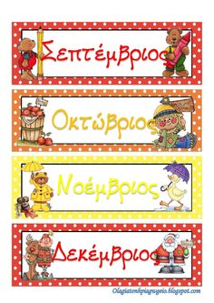 Ημερολόγιο Τάξης Classroom Displays, Classroom Organization, Classroom Decor, Preschool Education, Preschool Activities, September Crafts, Greek Language, School Routines, Nursery School