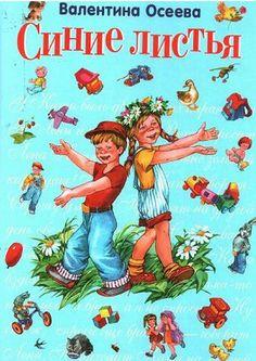 В этой книге дети смогут познакомиться с замечательными стихами и рассказами детской писательницы Валентины Осеевой. http://www.mega-gold.org/news/oseeva_valentina_sinie_listja/2015-11-28-11859