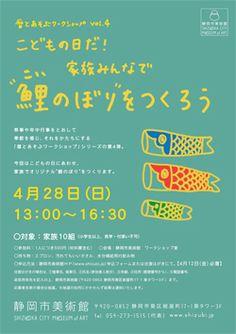 【HP用】こどもの日WSチラシ_小.jpg