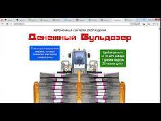 3000 рублей в день(Слив курса)Работающая методика 2016 года