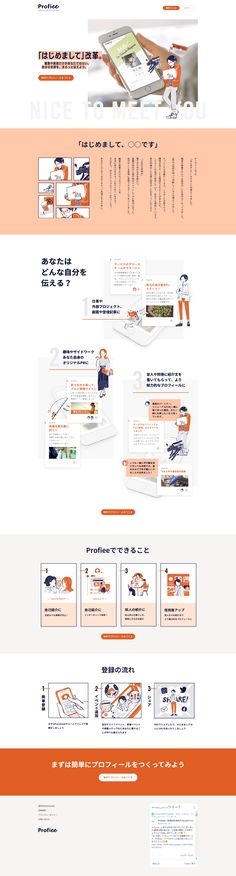 Web Layout, Layout Design, Web Japan, Web Design, Landing Page Design, Simple Designs, Infographic, Melting Pot, Ui Ux