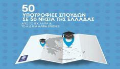 Yποτροφίες σε νέους των νησιών που ανήκουν στο Ελληνικό Δίκτυο Μικρών Νησιών από το ΙΕΚ ΑΛΦΑ Facial Tissue, Personal Care, Self Care, Personal Hygiene