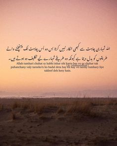 Islamic Love Quotes, Muslim Quotes, Religious Quotes, Ali Quotes, Quran Quotes, Best Quotes, Deep Words, True Words, Ramadan Prayer