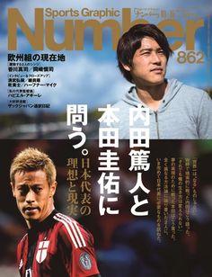Sports Graphic Number (スポーツ・グラフィック ナンバー) 2014年 10/16号 [雑誌]