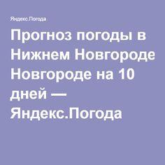 Прогноз погоды в Нижнем Новгороде на 10 дней — Яндекс.Погода