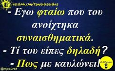 Ios, Greek Language, Greek Quotes, Laugh Out Loud, Erotic, Humor, Memes, Funny Shit, Inspiration