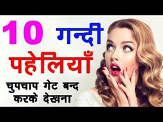 Non-Veg, Double Meaning ! Very Interesting Funny Puzzle – Paheliyan Jokes in Hindi Funny Jokes In Hindi, Best Funny Jokes, Funny School Jokes, Dirty Mind Quotes, Facebook Jokes, Mean Jokes, Studying Funny, Gujarati Jokes, Doctor Jokes
