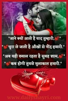 Poems images in Hindi - Hindi Shayari Love Shayari Love Quotes Hd Images Love Promise Quotes, Special Love Quotes, Love Good Morning Quotes, First Love Quotes, Love Picture Quotes, Love Smile Quotes, Love Husband Quotes, Cute Love Quotes, Romantic Images With Quotes