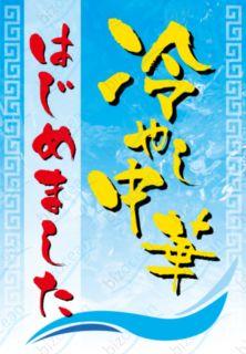 冷やし中華はじめました017|テンプレートの無料ダウンロードは【書式の王様】