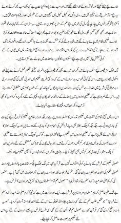 pin by amir manzoor on kasam in   terrorism essay essay topics  taleem essay urdu taleem ki ahmiyat urdu essay mazmoon urdu speech notes  paragraph essay urdu language