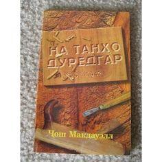 Tajik More than a Carpenter [Paperback] by Josh McDowell What Is Bible, Josh Mcdowell, Carpenter, Languages, Prints, Idioms