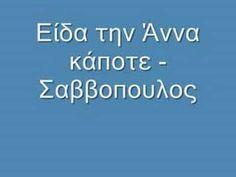 Είδα την Άννα κάποτε - Σαββοπουλος Greek Music, Wine Making, Greece, Nostalgia, My Love, Greece Country
