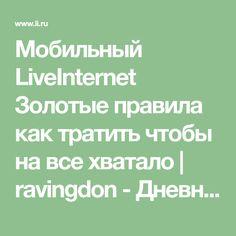 Мобильный LiveInternet Золотые правила как тратить чтобы на все хватало | ravingdon - Дневник ravingdon |