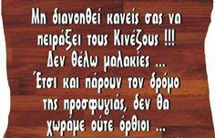 Funny Images, Funny Photos, Funny Greek, Greek Quotes, Philosophy, Haha, Jokes, Sayings, Margarita