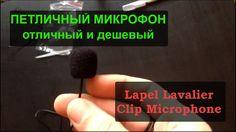Петличный Микрофон - Lapel Lavalier Mic