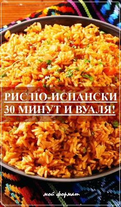 Multicooker, Tasty, Yummy Food, Healthy Comfort Food, Proper Nutrition, Seafood, Recipies, Food And Drink, Cooking Recipes