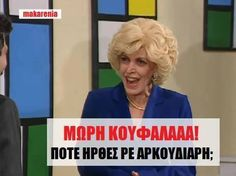 .. Tv Quotes, Movie Quotes, Funny Quotes, Funny Greek, Enjoy Your Life, Just For Fun, Good Times, Laughter, Comedy