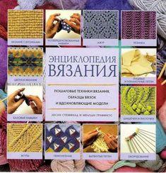Легендарная книга по вязанию - Моя любимая страничка-копилочка MK