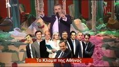 αλεπού του Ολύμπου: Ο Λαζόπουλος ξεφτιλίζει το μαύρο μέτωπο δείχνοντας...