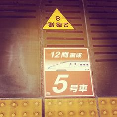 あと一日で週末(^o^) お疲れ様でした~(=゜ω゜)ノ  #北陸新幹線 #E7系 #ここの車両は指定席 #そんな身分じゃないのでデッキで立ってます