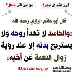 Islamic Quotes, Religion, Wisdom, Projects, Religious Education, Faith