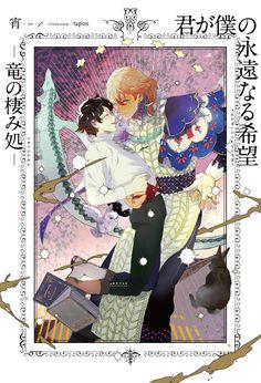 君が僕の永遠なる希望 -竜の棲み処- | 宵, tapon |本 | 通販 | Amazon Manga Covers, Comic Covers, Book Cover Design, Book Design, Manga Anime, Anime Art, Comic Layout, Beautiful Book Covers, Psychedelic Art