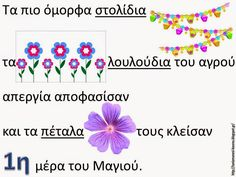 Greek Language, Second Language, Preschool Education, Early Childhood, Seasons, Spring, Blog, Infancy, Greek
