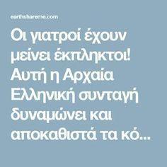 Οι γιατροί έχουν μείνει έκπληκτοι! Αυτή η Αρχαία Ελληνική συνταγή δυναμώνει και αποκαθιστά τα κόκκαλα, τα γόνατα και τις αρθρώσεις Natural Cures, Health Remedies, Healthy Tips, Beauty Skin, Detox, The Cure, Blog, Biscotti, Herbs