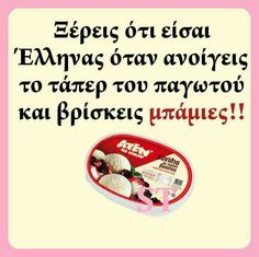Funny Greek Quotes, Greek Memes, Funny Images, Funny Photos, Best Quotes, Life Quotes, Funny Statuses, Minions Quotes, Just Kidding
