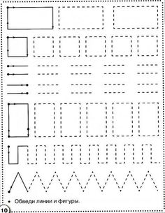 Trace the Dotted Lines Worksheets for Kids - Preschool and Kindergarten Line Tracing Worksheets, Printable Preschool Worksheets, Kindergarten Math Worksheets, Writing Worksheets, Tracing Lines, Printable Shapes, Shapes Worksheets, Free Printable, Printables