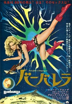 Barbarella (1968) - Japanese Movie Poster