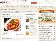 楽天レシピの情報を「Pinterest」で閲覧可能に--レシピピン機能を導入 - CNET Japan
