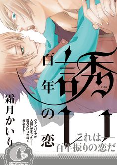 Amazon.co.jp: 誘い 百年の恋 (花音コミックスCitaCitaシリーズ): 霜月かいり: 本