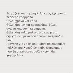 Hurt Quotes, Me Quotes, Philosophy Quotes, Greek Quotes, Great Words, Love Quotes For Him, English Quotes, Amazing Quotes, Poetry Quotes
