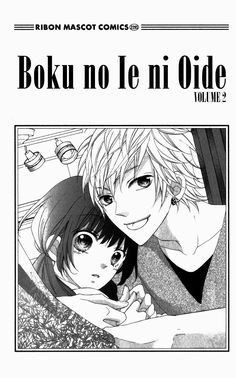 Read manga Boku no Uchi ni Oide. Vol.002 Ch.005: House 005 online in high quality