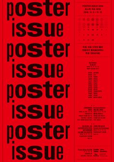 poster issue 2016 - shin, dokho