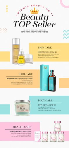 32 best beauty products email design images in 2018 Email Layout, Web Layout, Layout Design, Email Newsletter Design, Email Newsletters, Mailer Design, Cosmetic Design, Promotional Design, E-mail Marketing