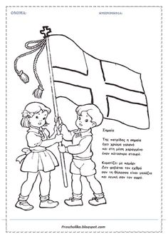 Greek History, Art History, Learn Greek, Nursery School, Worksheets For Kids, Primary School, Coloring Pages, Kindergarten, Education