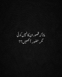 Best Quotes In Urdu, Poetry Quotes In Urdu, Best Urdu Poetry Images, Love Poetry Urdu, Urdu Quotes, Qoutes, Truth Quotes, Deep Quotes, Nice Poetry