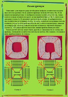 Реглан вязание крючком