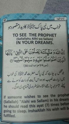 Read it with full focus and have clean heart and InshaAllah you can see the Beloved HabibAllah in your Dream Best Islamic Quotes, Muslim Love Quotes, Islamic Phrases, Islamic Messages, Religious Quotes, Islamic Qoutes, Beautiful Quran Quotes, Quran Quotes Love, Quran Quotes Inspirational