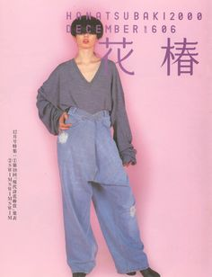 花椿 December 2000 Harajuku Fashion, Fashion Outfits, Stylish Outfits, Estilo Harajuku, All Jeans, Japanese Graphic Design, Vintage Japanese, Japanese Fashion, Ideias Fashion