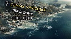 Топ-7 самых масштабных природных катастроф XХI века| Топ самых ужасных  ...