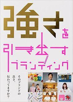 強さを引き出すブランディング | | 本 | Amazon.co.jp