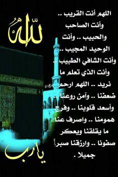 DesertRose♥Ameen Yaa Rab♥,;.